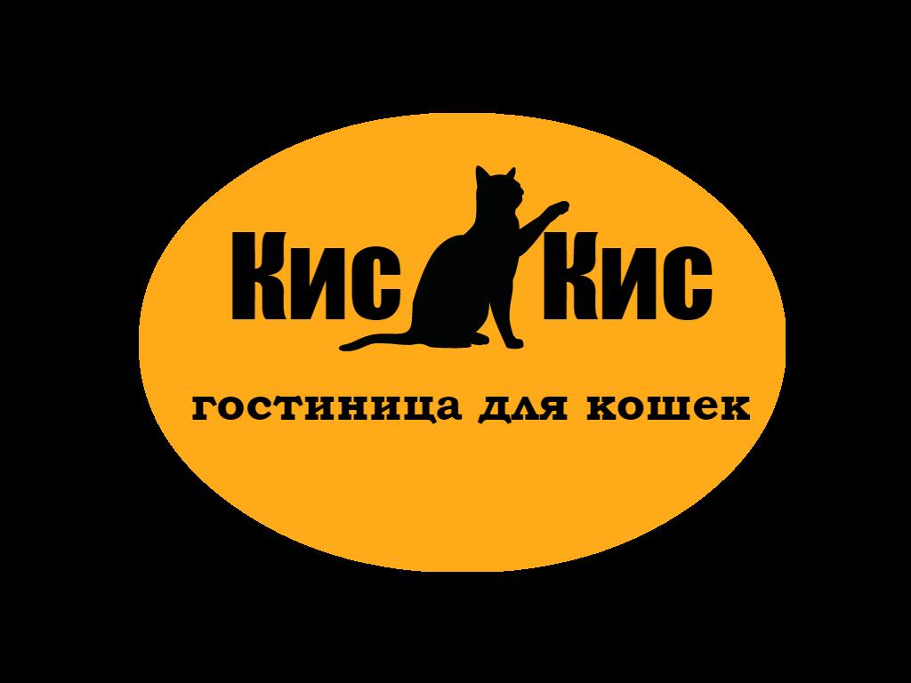 """Кис — Кис"" гостиница для кошек г.Сургут"